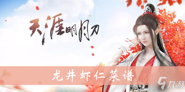 《天涯明月刀手游》龙井虾仁菜谱