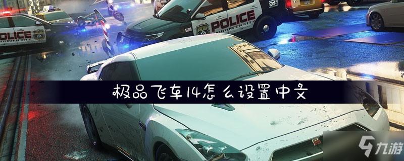 《极品飞车14》怎么设置中文 中文设置教程攻略