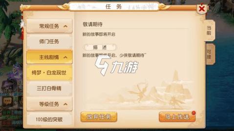 梦幻西游网页版什么时候可以玩 梦幻西游网页版上线时间