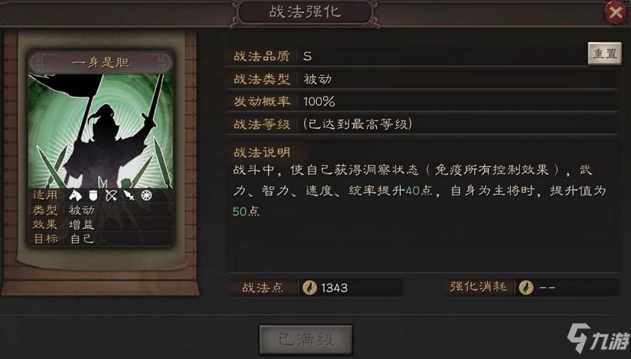 《三国志战略版》s3赵云怎么玩 最佳阵容战法攻略