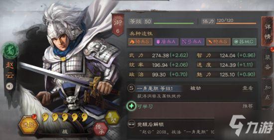 《三国志战略版》赵云怎么玩 赵云阵容搭配推荐