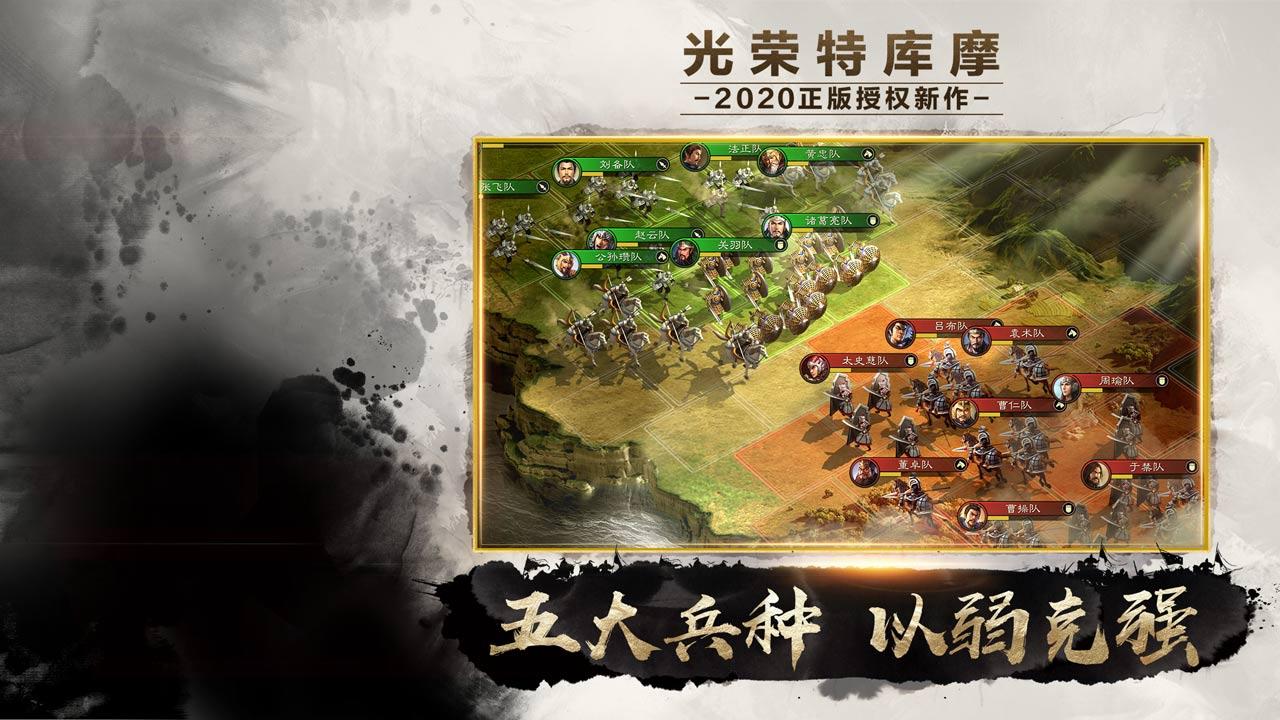 三国志战略版游戏特色