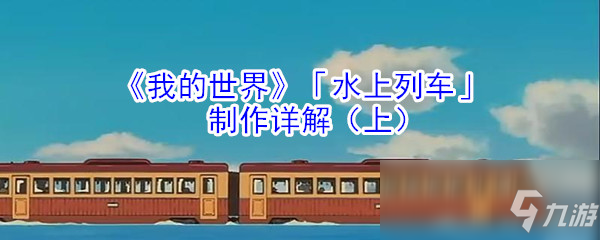《我的世界》水上列车怎么制作 水上列车制作攻略