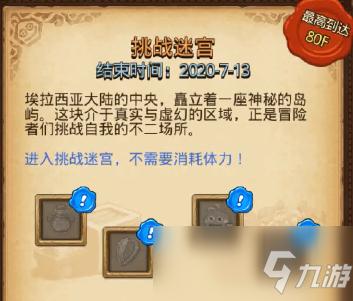不思议迷宫挑战迷宫怎么玩 挑战迷宫玩法攻略