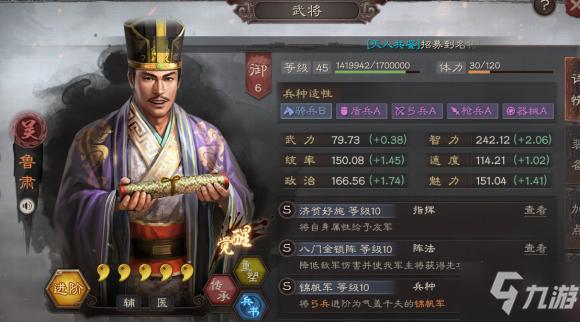 《三国志战略版》吴弓鲁肃阵容怎么玩 吴弓鲁肃阵容搭配指南