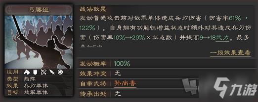 《三国志战略版》孙尚香阵容怎么玩 孙尚香阵容搭配攻略教学