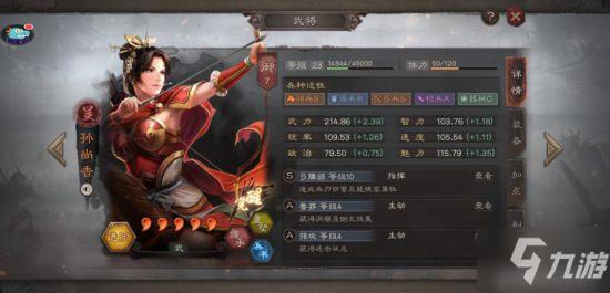 《三国志战略版》S3孙尚香阵容怎么搭配 S3孙尚香阵容搭配方法