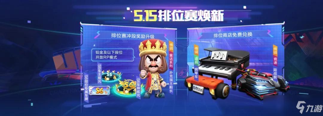 跑跑卡丁车S6车王炫光怎么获得 S6车王炫光获得方式分享