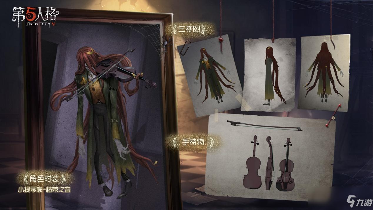 《第五人格》小提琴家背景是什么 小提琴家背景设定内容一览
