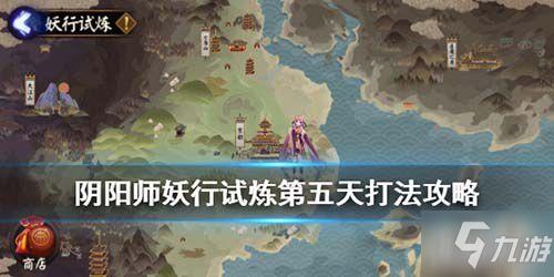 《阴阳师》妖行试炼5月19第七天低保阵容怎么玩 第七天低保阵容攻略