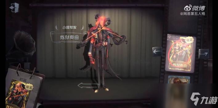 《第五人格》小提琴家炼狱奏曲怎么样 特效图片展示