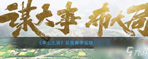 《率土之滨》征服赛季宝物攻略 系统玩法介绍