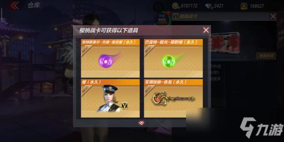 cf手游樱挑战卡获得樱方法 在穿越火线:枪战王者手游中,玩家可获得樱