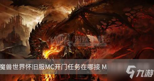 《魔兽世界怀旧服》MC开门任务在哪接 MC任务完成攻略