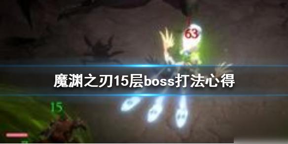 《魔渊之刃》第15层Boss打法技巧技能应对攻略 第15层Boss怎么打