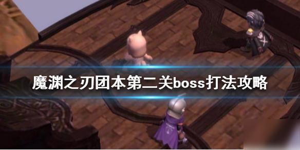 《魔渊之刃》团本第二关boss有什么打法 团本第二关女虫王打法攻略