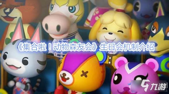 《集合啦动物森友会》生日会机制介绍 生日玩法分享