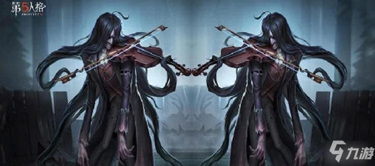 第五人格小提琴家怎么获得 小提琴家获得途径分享