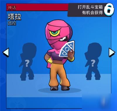 《荒野乱斗》塔拉角色怎么玩 塔拉角色玩法技巧攻略
