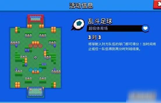 《荒野乱斗》3V3乱斗足球攻略 玩法技巧分享