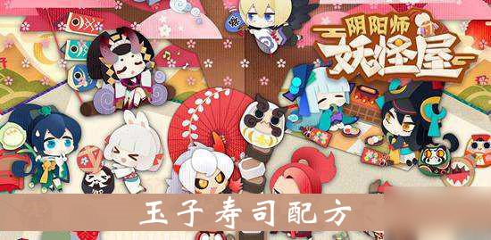 《阴阳师妖怪屋》玉子寿司配方是什么 玉子寿司配方一览