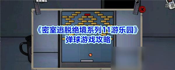 《密室逃脱绝境系列11游乐园》弹球游戏怎么玩 弹球游戏玩法攻略