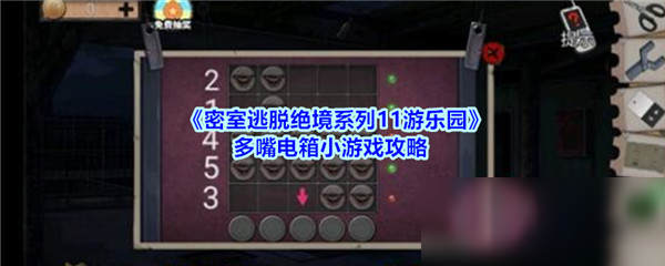 《密室逃脱绝境系列11游乐园》多嘴电箱小游戏怎么过 小游戏通关攻略