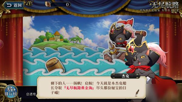 梦幻模拟战无尽航路黄金海怎么玩 无尽航路黄金海玩法详解