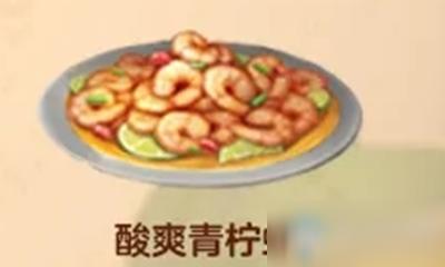 《明日之后》酸爽青柠虾食物配方是什么 酸爽青柠虾食物配方介绍