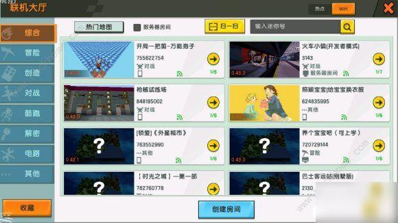 《迷你世界》无限迷你币激活码有哪些 无限迷你币激活码介绍