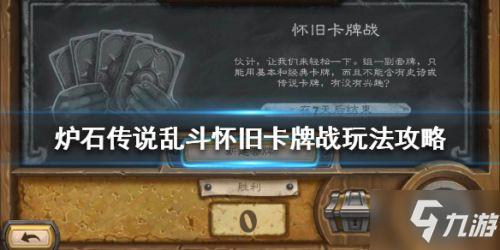 炉石传说怀旧卡牌战攻略 炉石传说怀旧卡牌战怎么玩