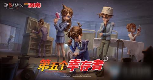 《第五人格》名侦探柯南联动怎么玩 名侦探柯南联动活动内容一览