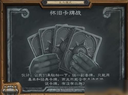 炉石传说怀旧卡牌战玩法解析 炉石传说怀旧卡牌战怎么玩厉害