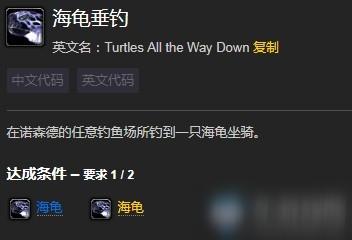 《魔兽世界》海龟垂钓成就怎么做 海龟垂钓成就攻略
