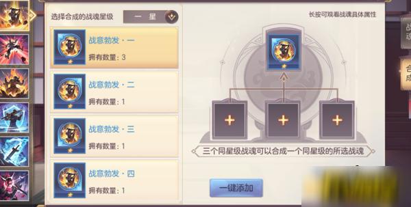 《三国志幻想大陆》武将战魂阵容如何搭配 武将战魂阵容搭配推荐