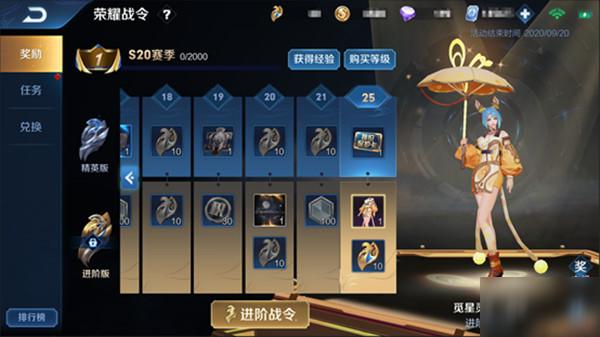 《王者荣耀》S20战令奖励有哪些 新赛季英雄皮肤介绍