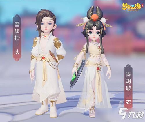 《梦幻西游三维版》雪狐抄时装怎么样 雪狐抄时装图文预览