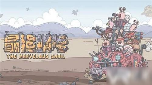 《最强蜗牛》蜗牛翻翻乐怎么获得 小游戏蜗牛翻翻乐获得攻略