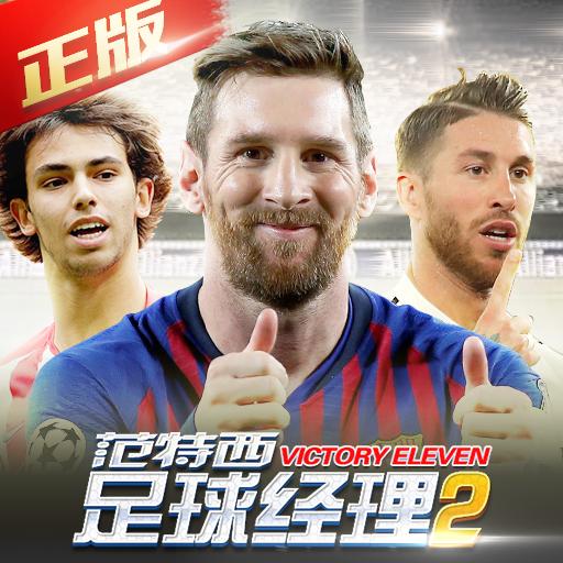 范特西足球经理2(九游)电脑版