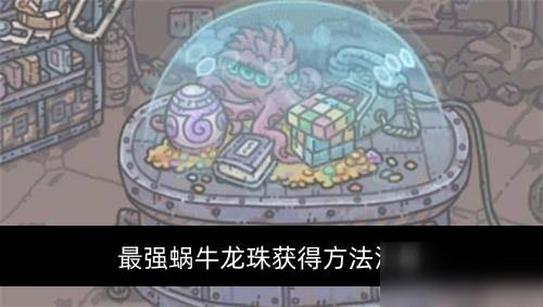 《最强蜗牛》龙珠怎么获得 龙珠获得方法汇总