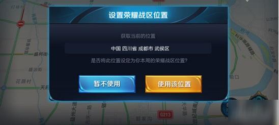 《王者荣耀》s20荣耀战区怎么修改 荣耀战区修改方法教程
