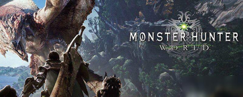 怪物猎人世界黑角龙弱什么属性 黑角龙弱属性分享