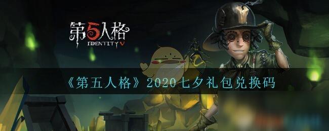 《第五人格》2020七夕礼包兑换码是什么 七夕礼包兑换码一览