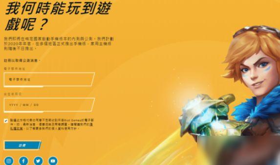 英雄联盟手游怎么预注册 游戏预约注册教程攻略