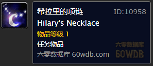 《魔兽世界怀旧服》希拉里的项链怎么过 任务流程详解