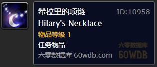 《魔兽世界怀旧服》希拉里的项链任务怎么做 希拉里的项链任务攻略