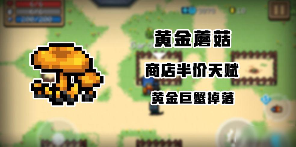 元气骑士黄金蘑菇有什么用 黄金蘑菇作用介绍