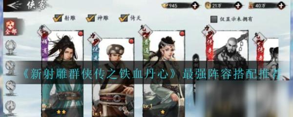新射雕群侠传之铁血丹心阵容攻略 最强阵容搭配攻略