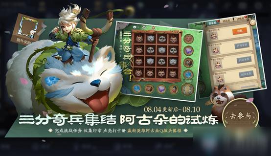 《王者荣耀》阿古朵的试炼攻略 活动玩法分享