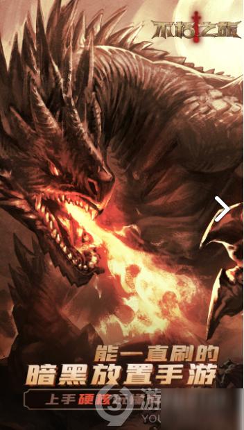 《不朽之旅》新手有什么技巧 新手玩法攻略